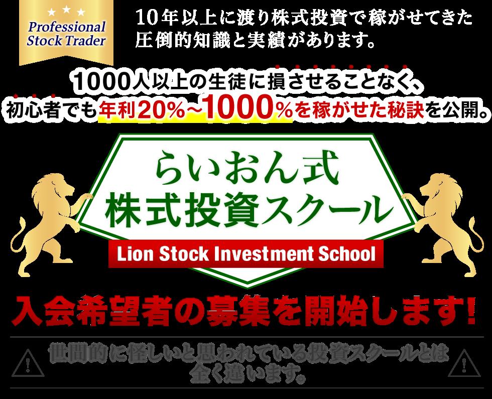 http://kabu-s.com/school/lion/img/header.png